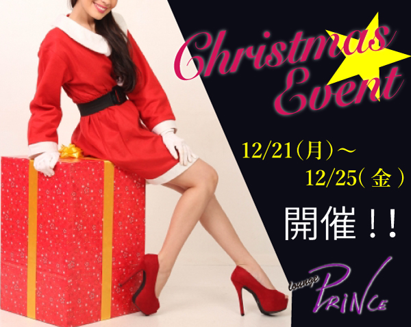 christmas_evenet